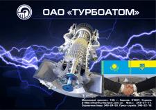 Презентация для Турбоатома 2