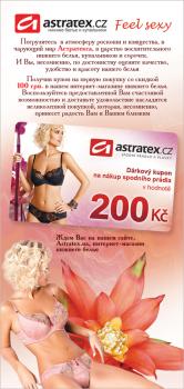 Рекламная листовка для Astratex.ua