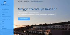 Отель Miraggio Thermal Spa Resort 5*