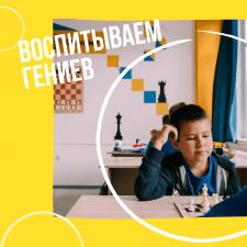 Креатив для рекламы детской школы шахмат