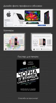 AppleMarket дизайн в соц. сети и печать
