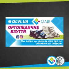 Рекламний банер товару (Україна, м.Одеса)