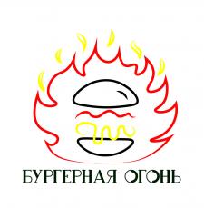 "Бургерная ""Огонь"""