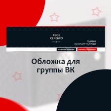 Дизайн обложки для группы ВК