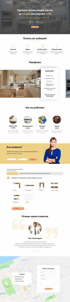 Сайт для компании DesignOne