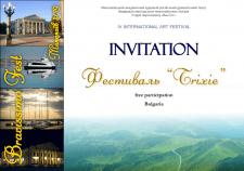 Приглашение invitation