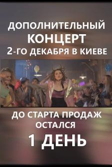 InstaStory Релиз Концерта