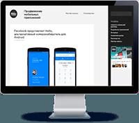 Mobio Продвижение мобильных приложений