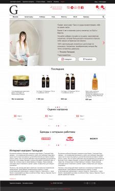 Разработка сайта под ключ ИМ Galitskaya