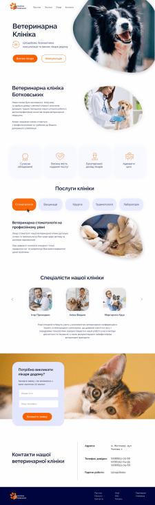 Дизайн головної сторінки для ветеринарної клініки
