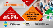 Банер конференції