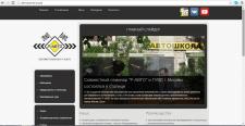 Наполнение контентом сайта автошкола-р.рф