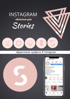 Оформление Instagram (шапка +5 иконок для историс)