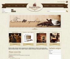 Купить кофе Frаgrant Coffee
