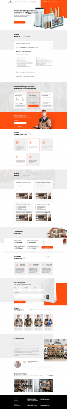 Дизайн сайта для Otoplex