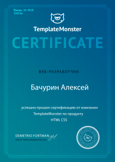 Сертификат TemplateMonster по теме: HTML/CSS