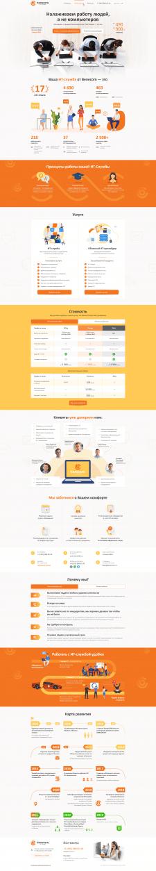 Дизайн сайта IT службы