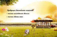 Рекламный плакат продукции