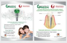 Плакаты для стоматологической клиники