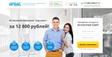 Верстка сайта для строительной фирмы