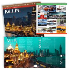 Журнал M I R