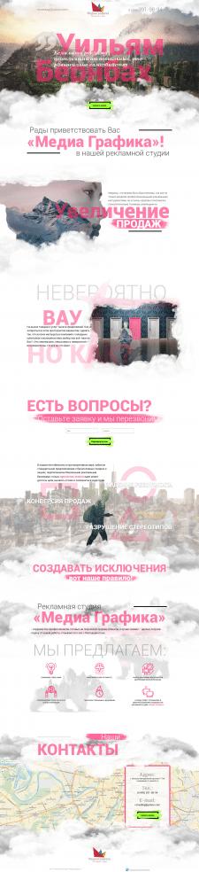 Лендинг-пейдж для рекламного агентства, г. Москва