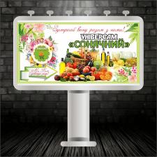 Биллборд для продовольственного универсама