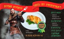 Викинг и обед