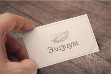 """Логотип для производителя гробов """"Элизиум"""""""