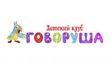 """Логотип детского клуба """"ГОВОРУША"""""""