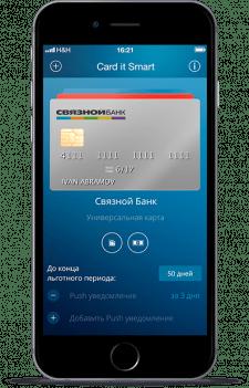 Card it Smart МОБИЛЬНОЕ ПРИЛОЖЕНИЕ, КОТОРОЕ ХРАНИТ