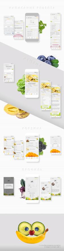 Дизайн мобильного приложения What to cook? (Ч. 2)