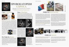 Имидж-продуктовый копирайт для парфюмерных брендов
