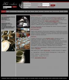 Сайт компании поставщика кофе и кофейной аппаратуры