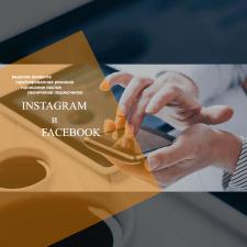 SMM менеджер Инстаграм и Фейсбук
