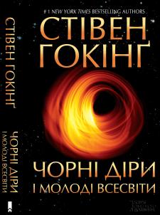 """Дизайн обкладинки: Стівен Ґокінг """"Молоді всесвіти"""""""
