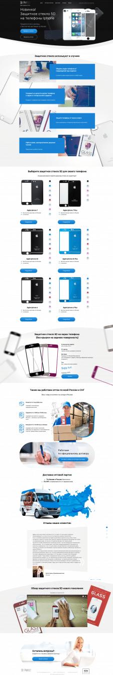 Продажа 5D стекол для Iphone