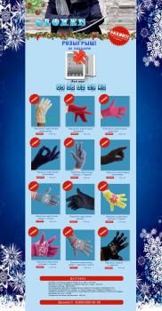 Сайт продажи перчаток