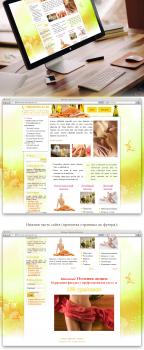 Сайт-визитка по массажу