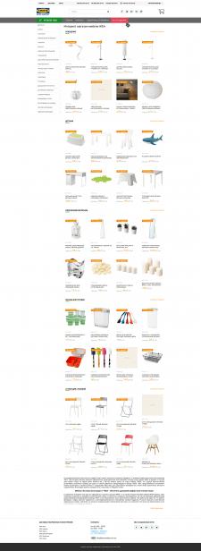 Интернет-магазина ikea-market.com.ua