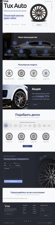 Многостраничный сайт по премиум дискам на авто