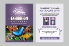Дизайн листовки для выставки