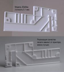 Модель для 3Д печати