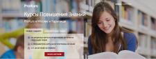 Лендинг для курсов повышения знаний