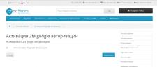 Модули Google 2 факторной авторизации для OpenCart