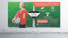 Рекламный постер футбольной школы