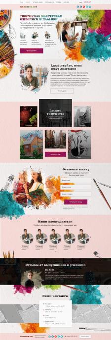 Lending page - Творческая Мастерская