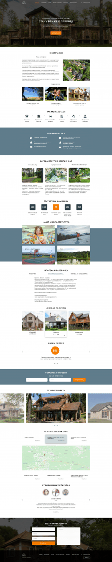Дизайн Landing pages