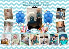 плакат а3  На день рождение