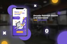 Креатив Instagram для Yes!Outreach